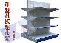 重型孔板陳列架